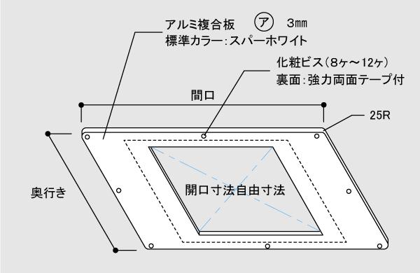 天井カセット型ワイドパネルの製作図