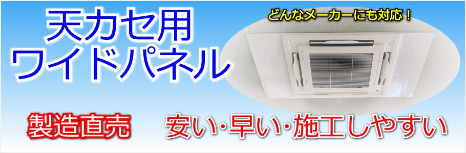 天井カセット型 ワイドパネル 製造直売 安い・早い・施工しやすい!
